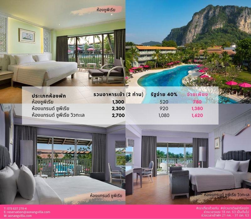 #เราเที่ยวด้วยกัน-aonang villa resort-krabi-beachresort-thailand-800x700